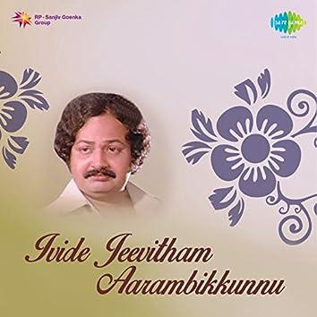 Ivide Jeevitham Aarambikkunnu (Original Motion Picture Soundtrack)