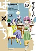 ばつ×いち コミック 1-10巻セット