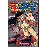 ラジコンボーイ 10 (てんとう虫コミックス)