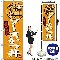 のぼり旗 ソースかつ丼 福井名物 SNB-4002 (受注生産)