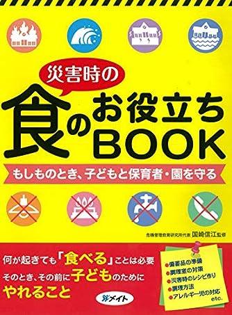 災害時の食のお役立ちBOOK (メイトブック)
