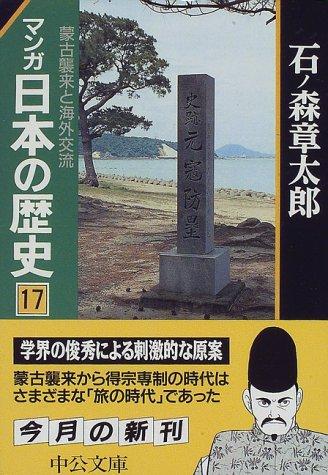 マンガ 日本の歴史〈17〉蒙古襲来と海外交流 (中公文庫)