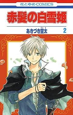 赤髪の白雪姫 2 (花とゆめコミックス)