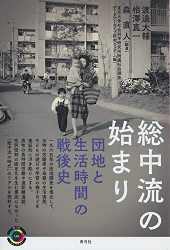 総中流の始まり 団地と生活時間の戦後史 (青弓社ライブラリー)
