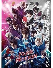 FAKE MOTION~卓球の王将ー[Blu-ray]