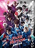 FAKE MOTION -卓球の王将-[Blu-ray/ブルーレイ]