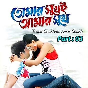 Tumer Shukh E Amar Shukh, Pt. 03