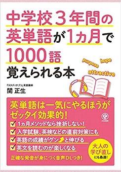[関正生]の中学校3年間の英単語が1ヵ月で1000語覚えられる本