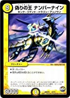 デュエルマスターズ/DMX-25/025/偽りの王 ナンバーナイン