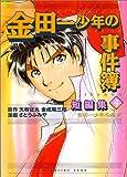 「金田一少年の事件簿」短編集 (4) (講談社コミックスデラックス (1082))