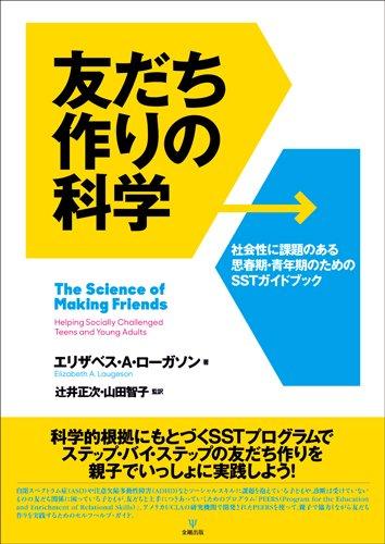 友だち作りの科学―社会性に課題のある思春期・青年期のためのSSTガイドブック