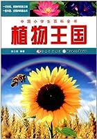 中国盐生植物(第二版)