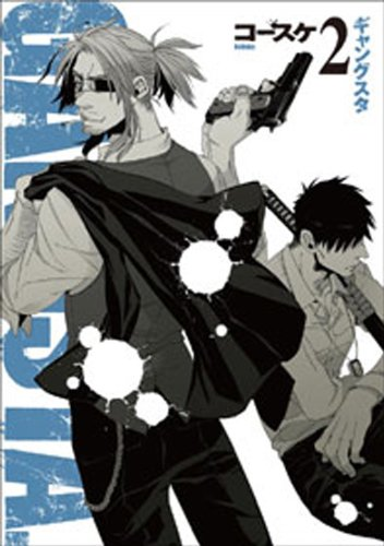 GANGSTA. 2巻 (バンチコミックス)の詳細を見る