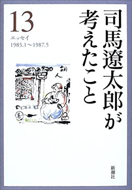 <13> essay 1985.1 to 1987.5 that Ryotaro Shiba thought (2002) ISBN: 4106467135 [Japanese Import]