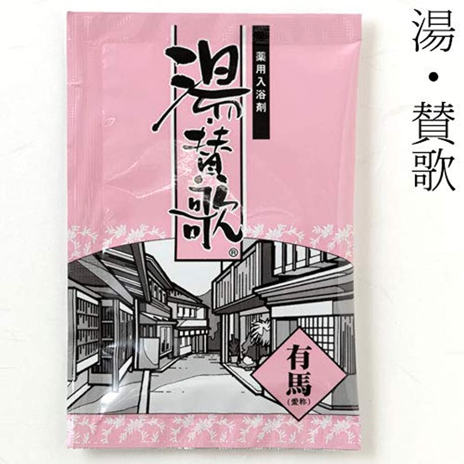 ひそかにシャベルデンプシー入浴剤湯?賛歌有馬1包石川県のお風呂グッズBath additive, Ishikawa craft