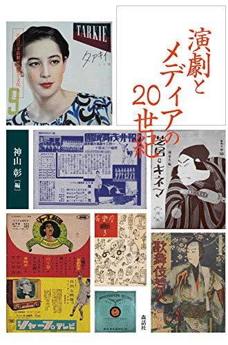 演劇とメディアの20世紀 (近代日本演劇の記憶と文化 8)