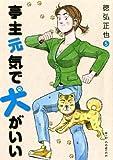 亭主元気で犬がいい(5) (ビッグコミックス)