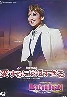 『愛するには短すぎる』『Heat on Beat! 』 [DVD]