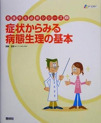 症状からみる病態生理の基本 (看護学生必修シリーズ)