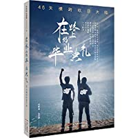Graduation ceremony on the road: 46 days across the Eurasian continent(Chinese Edition)