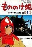 もののけ姫 (1) (アニメージュコミックススペシャル―フィルム・コミック)