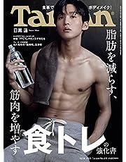 Tarzan(ターザン) 2021年10月14日号 No.819[脂肪を減らす、筋肉を増やす 食トレの強化書/目黒蓮]