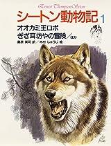 シートン動物記 1 オオカミ王ロボ・ぎざ耳坊やの冒険〔ほか〕