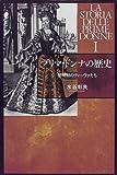 プリマ・ドンナの歴史 I