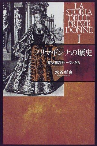 プリマ・ドンナの歴史 Iの詳細を見る