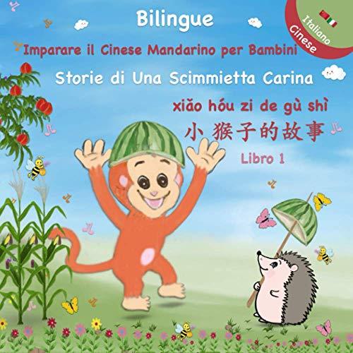 Bilingue( Italiano - Cinese ) - Imparare il Cinese Mandarino per Bambini: Storie di Una Scimmietta Carina | Libro 1: 小猴子的故事 Libro Bilingue ( Italiano ... il Pinyin ) Illustrato per Bambini Italiani