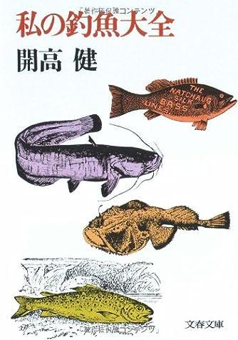 私の釣魚大全 (文春文庫 か 1-2)