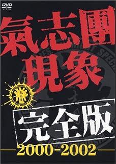 氣志團現象完全版-2000-2002-〈通常仕様商品〉 [DVD]