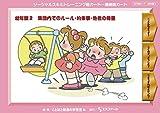ソーシャルスキルトレーニング絵カード-連続絵カード 幼年版2 集団内でのルール・約束事・他者の尊重