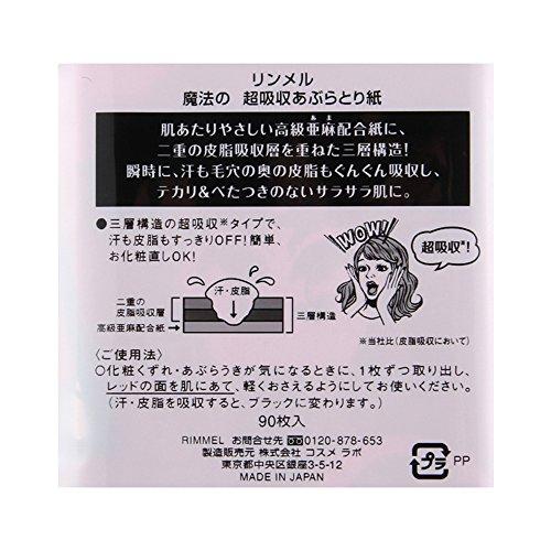 HFCプレステージジャパン『リンメル魔法の超吸収あぶらとり紙』