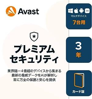 アバスト プレミアムセキュリティ(最新)   7台3年   Win/Mac/iOS/Android対応   カード版