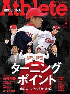 広島アスリートマガジン2012年1月号