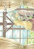 旅するように暮らしたい (1) (バンブー・コミックス)
