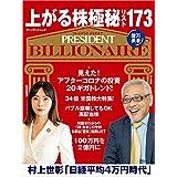 上がる株極秘リスト173