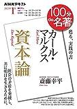 NHK 100分 de 名著 カール・マルクス『資本論』 2021年1月 (NHK100分de名著)