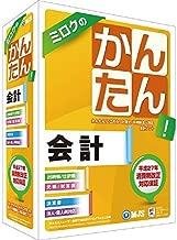 ミロク情報サービス ミロクのかんたん!会計9【Win版】(CD-ROM)