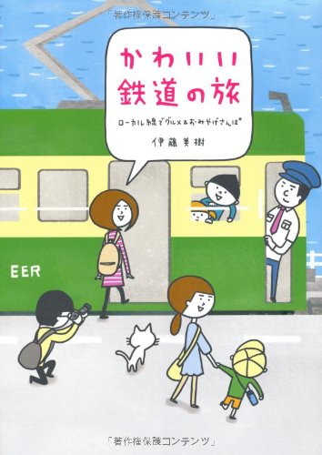 かわいい鉄道の旅