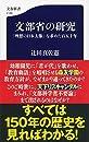 文部省の研究 「理想の日本人像」を求めた百五十年