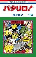 パタリロ! コミック 1-103巻セット