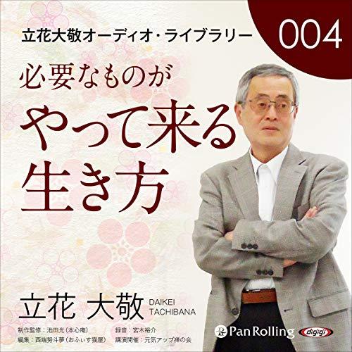 『立花大敬オーディオライブラリー4「必要なものがやって来る生き方」』のカバーアート