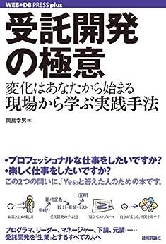 [岡島 幸男]の受託開発の極意 ―― 変化はあなたから始まる。現場から学ぶ実践手法 WEB+DB PRESS plus