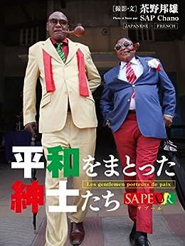 [茶野邦雄]の平和をまとった紳士たち 日本語-フランス語版 SlowPhoto