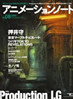 アニメーションノート no.08―アニメーションのメイキングマガジン 特集:Production I.G (SEIBUNDO Mook)
