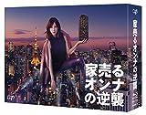 家売るオンナの逆襲 Blu-ray BOX[Blu-ray/ブルーレイ]