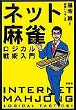 ネット麻雀・ロジカル戦術入門