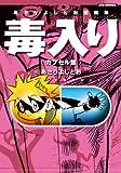 あさりよしとお短篇集 毒入りカプセル篇 (リュウコミックス)
